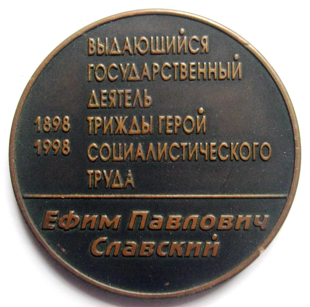 Славский-100 лет 1998-обр