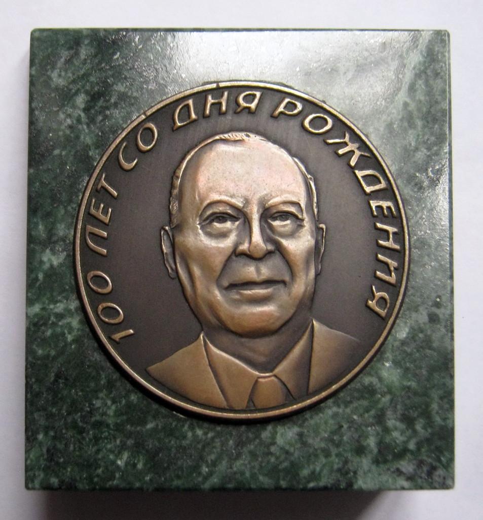 Славский-100 лет 1998 с подставкой