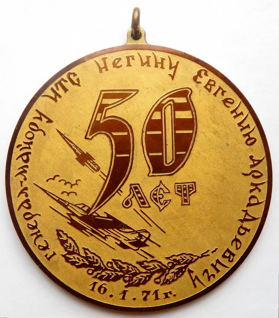 ВМ 1971 Негину 50 от НИИАА