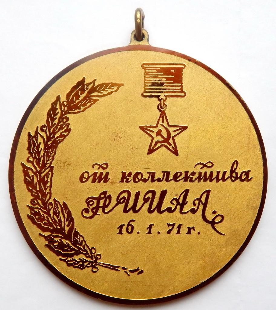 ВМ 1971 Негину 50 от НИИАА-обр