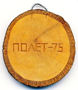 ВМ1 1975 ПОЛЕТ-75 II 42х44-обр-Егоршин