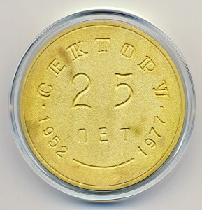 ВМ1 1977 25лет сектору 76и86мм латунь с накл гербом-Градобитов