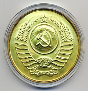 ВМ1 1977 25лет сектору 76и86мм латунь с накл гербом-обр-Градобитов
