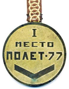 ВМ1 1977 I место ПОЛЕТ 65 960х15 лат