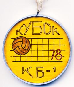 ВМ1 1978 КУБОК КБ-1 ЗНАМЯ 68 900 а бум под ст