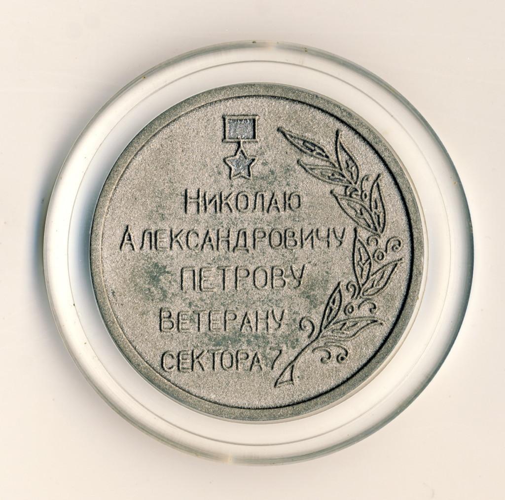 ВМ1 1979 Н.А.Петрову 70мм 90мм бронза-Петров