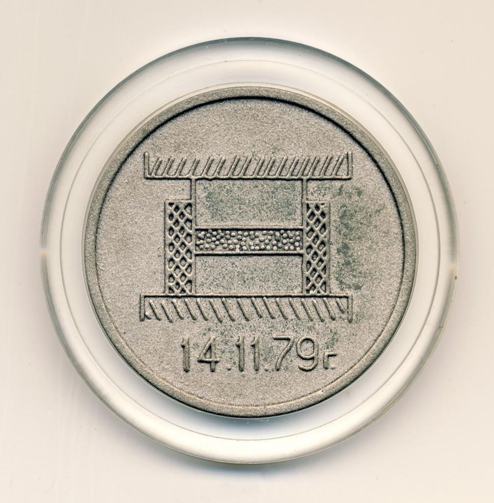 ВМ1 1979 Н.А.Петрову 70мм 90мм бронза-обр-Петров