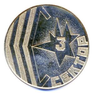 ВМ1 1982 Сектор 3 79мм полир латунь-Градобитов