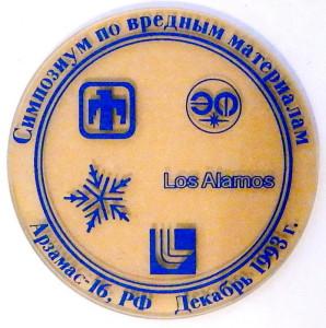 ВМ1 1993 Симпозиум по вредным материалам 76мм оргстекло-МКХ