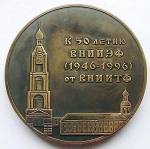 ВМ1 1996 Сотрудничество ядерных центров-МКХ-обр
