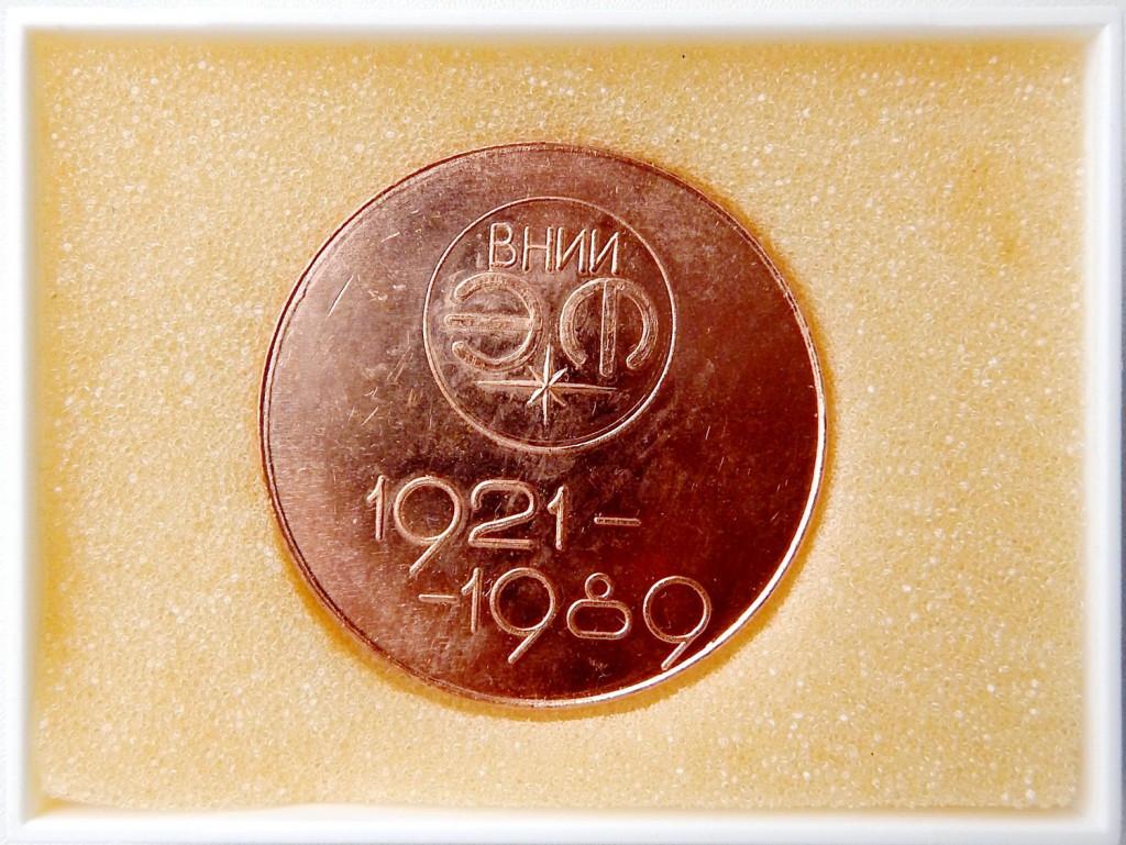 ВМ1 2001 Сахаров ВНИИЭФ бронза светлая в футляре-обр