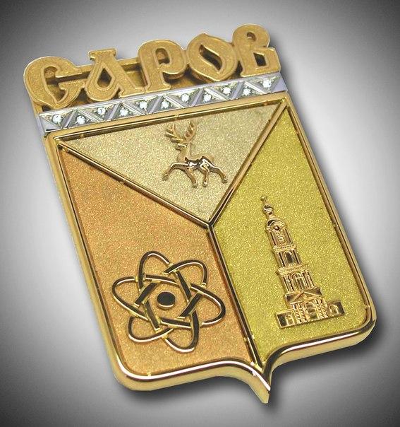 ВМ1 2003 Герб Сарова 40х60мм золото 585 бриллианты плакетка В.Дымов
