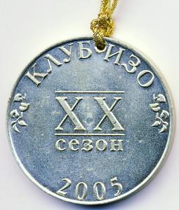 ВМ1 2005 Дом ученых клуб ИЗО XX сезон-обр