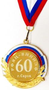 ВМ1 2006 РФЯЦ ВНИИЭФ 60 лет от РАРАН крупно-МЯО