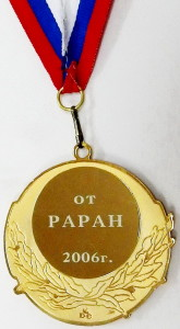 ВМ1 2006 РФЯЦ ВНИИЭФ 60 лет от РАРАН крупно-МЯО-обр