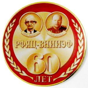 ВМ1 2006 РФЯЦ-ВНИИЭФ 60 лет от ВНИИА-МЯО