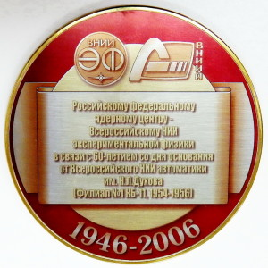 ВМ1 2006 РФЯЦ-ВНИИЭФ 60 лет от ВНИИА-МЯО-обр