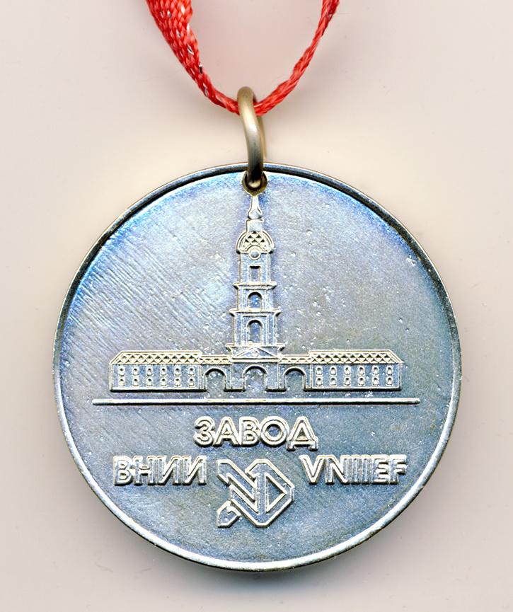 ВМ1 2011 65 лет заводу ВНИИЭФ 50мм аа 700х8мм Бабадей