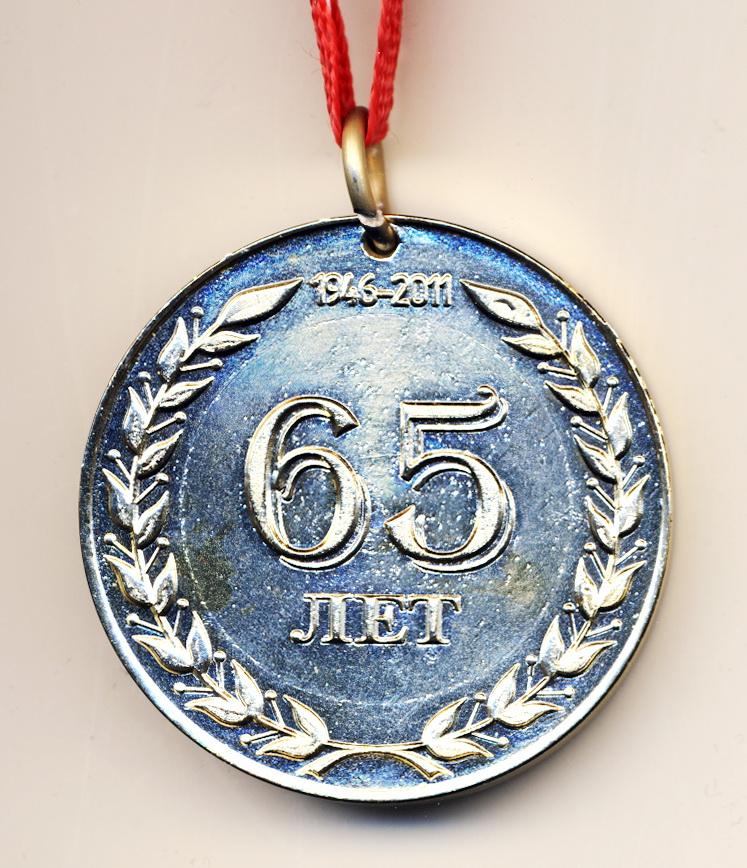 ВМ1 2011 65 лет заводу ВНИИЭФ 50мм аа 700х8мм-обр Бабадей