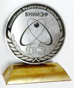 ВМ1 2011 РФЯЦ ВНИИЭФ 65 от НПО Сатурн с подставкой крупно-МЯО