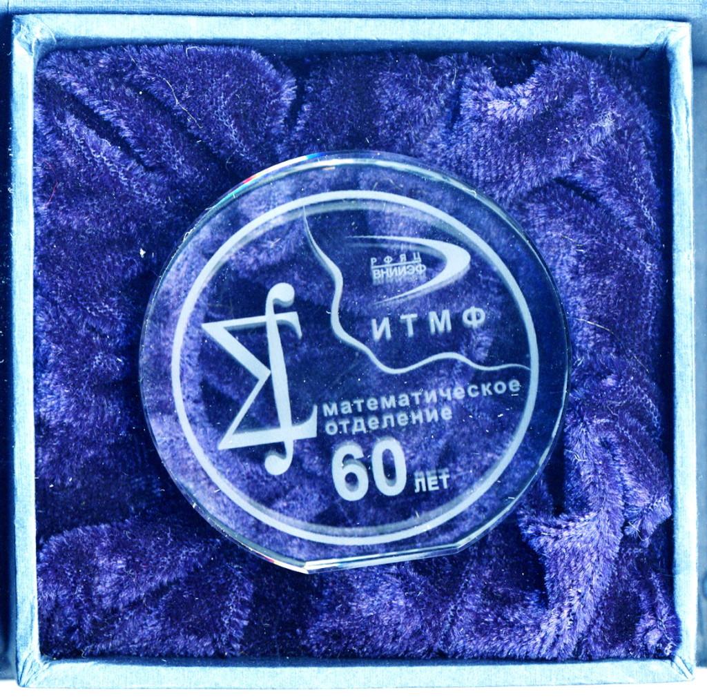 ВМ1 2013 ИТМФ 60 лет 60х20мм стекло
