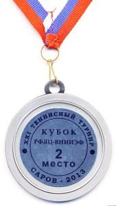 ВМ1 2013 XXI теннисный турнир 2 место 70 51 810х20 бм