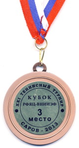 ВМ1 2013 XXI теннисный турнир 3 место 70 51 820х20 жм