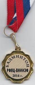 ВМ1 2014 ВНИИЭФ бадминтон 1м-Зыкова-обр