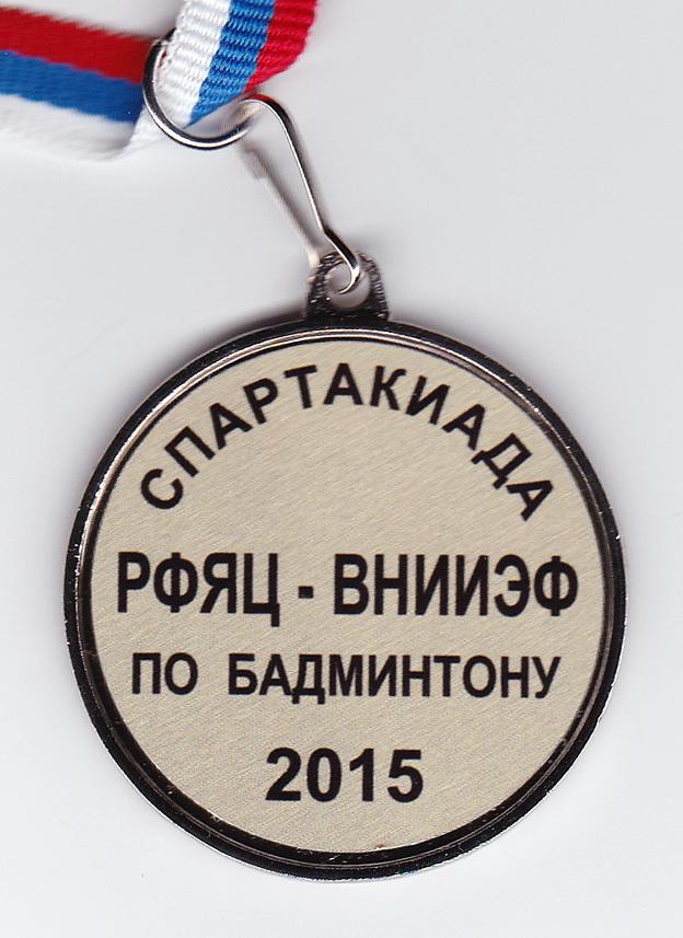 ВМ1 2015.04 Спартакиада ВНИИЭФ по Бадминтону