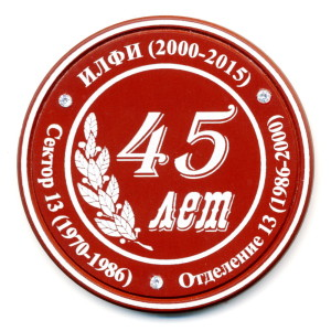 ВМ1 45 лет ИЛФИ 50мм ал фианиты до70шт-Кочанков