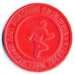 ВМ2 1980 Авангард пробег к ДР Ленина 50 пл непрозр-Демидов