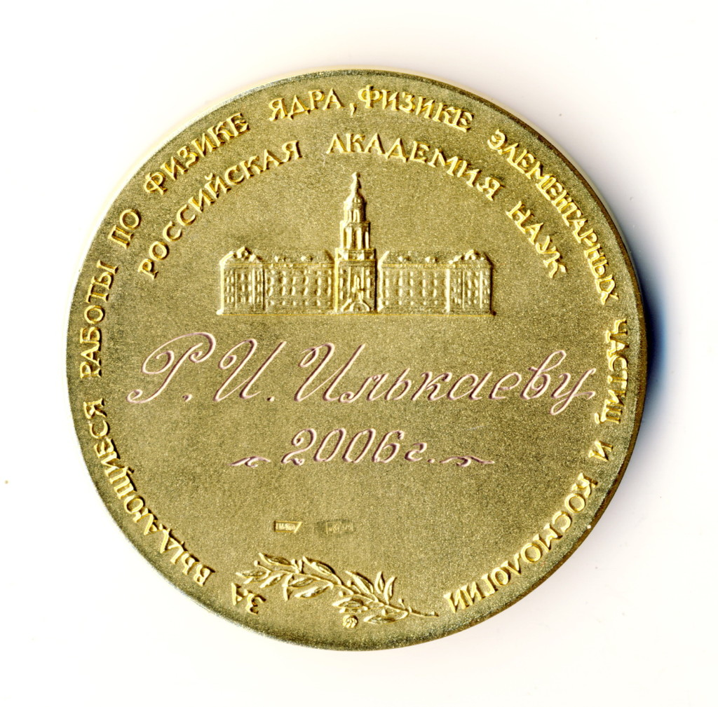 ВМ2 2006 Золотая медаль АН Сахаров 50 золото 375 ЕМ кММД 90 тсин-обр-Илькаев