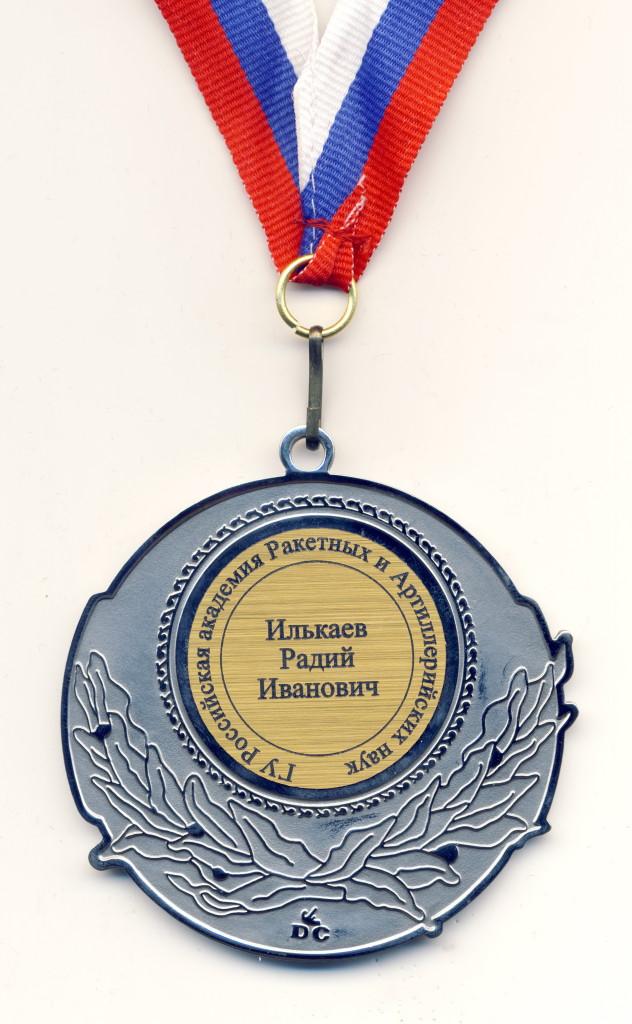 ВМ2 2008 70 Илькаеву РАРАН 80х75 жм на бм DC 800 лента-обр-Илькаев