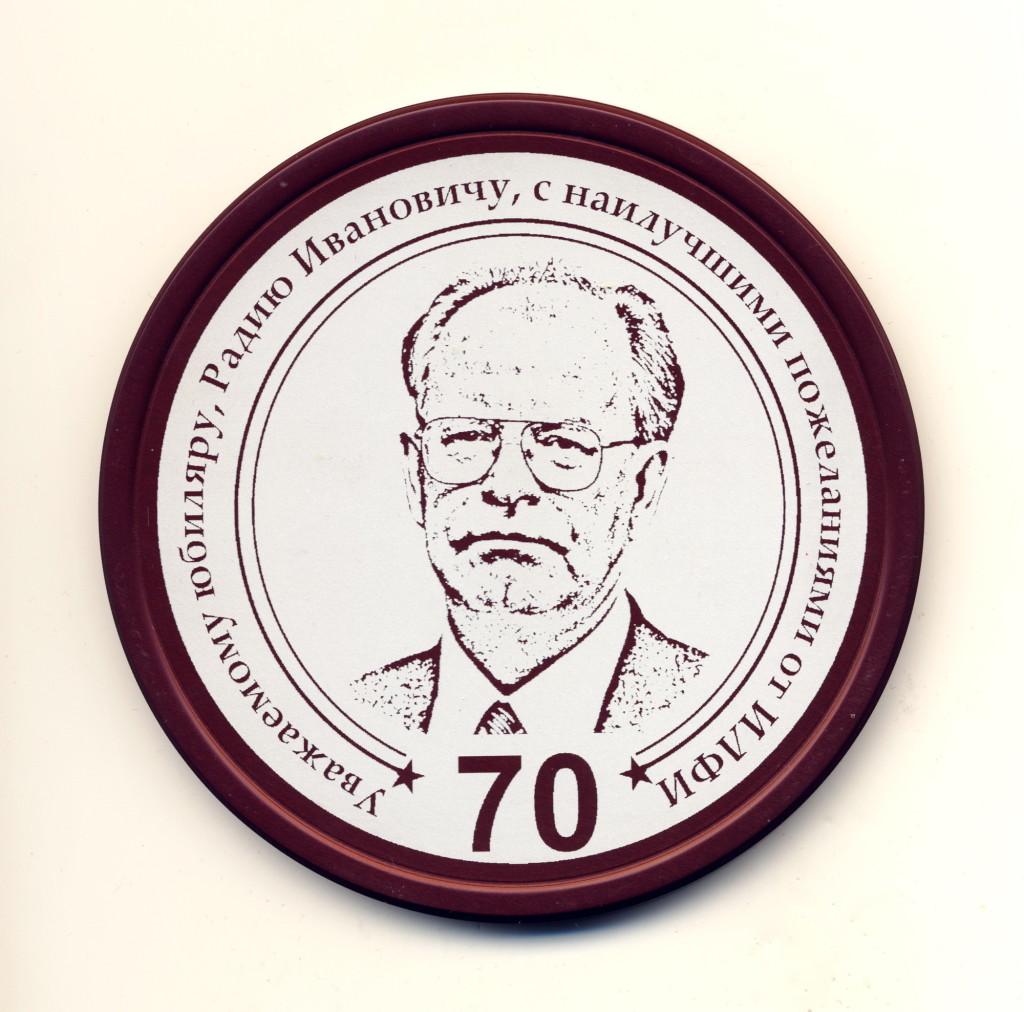 ВМ2 2008 70 лет Илькаеву ИЛФИ 100 алюм 190х195 кр.бархат-Илькаев