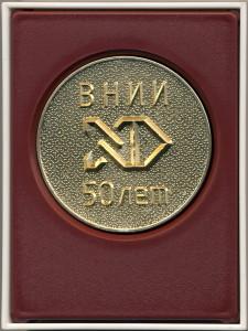 ВНИИЭФ 11-медаль наст-50 лет Герб желтая обр