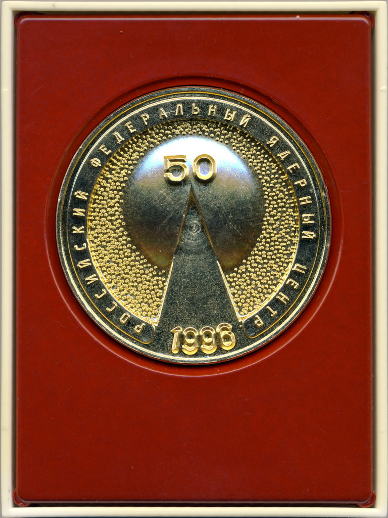 ВНИИЭФ 12-медаль наст-50 лет взрыв-желтая