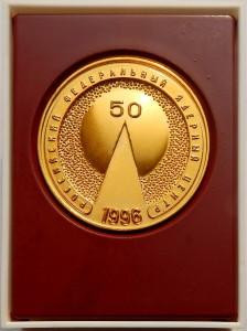 ВНИИЭФ 14-медаль наст-50 лет вторая ОИК желтая