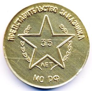 ВНИИЭФ 15-медаль наст-ВП 40 1961-1996 40мм-обр
