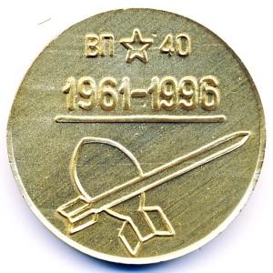 ВНИИЭФ 15-медаль наст-ВП 40 1961-1996 40мм