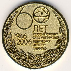 ВНИИЭФ 17-медаль наст-60 лет ВНИИЭФ желтая