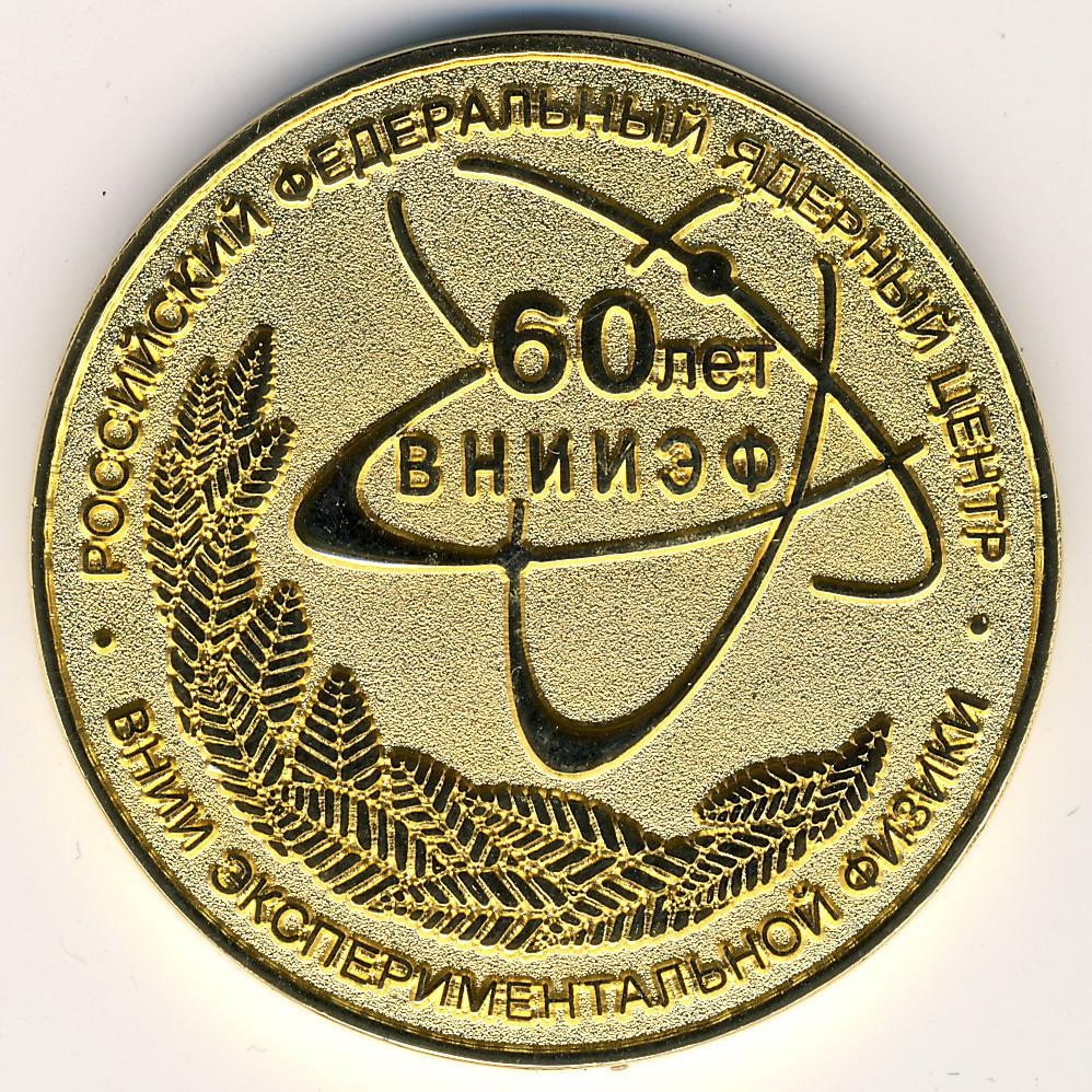ВНИИЭФ 17-медаль наст-60 лет ВНИИЭФ желтая обр