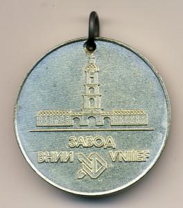 ВНИИЭФ 18-медаль наст-30 лет 86 цеху обр