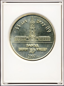ВНИИЭФ 19-медаль наст-55 лет 9 цеху