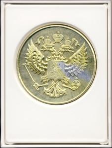ВНИИЭФ 19-медаль наст-55 лет 9 цеху обр