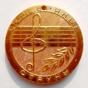 ВНИИЭФ 2-медаль наст-Серебр.струны 2 место 1972 60мм