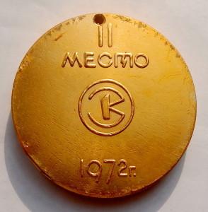 ВНИИЭФ 2-медаль наст-Серебр.струны 2 место 1972 60мм обр