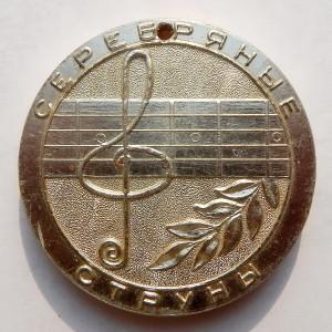 ВНИИЭФ 2-медаль наст-Серебр.струны 3 место 1972 60мм