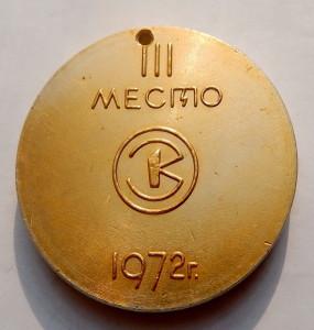 ВНИИЭФ 2-медаль наст-Серебр.струны 3 место 1972 60мм обр