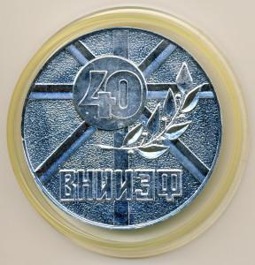 ВНИИЭФ 5-медаль наст-40 лет