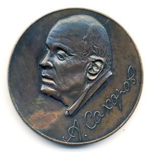 ВНИИЭФ 6-медаль наст-Сахаров бронза